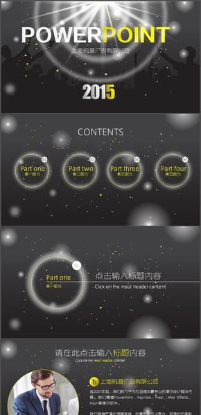 黄黑经典配色动态炫酷商务模板