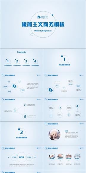 极简主义商务模板(动态)-三色套装