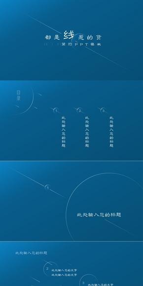 简设S01E01—纯线性篇|三种配色