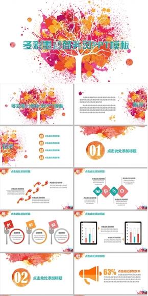多彩墨迹商务中国风工作汇报总结PPT模板