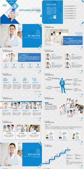 【PPT模板】动态医疗行业商务总结介绍类PPT模板