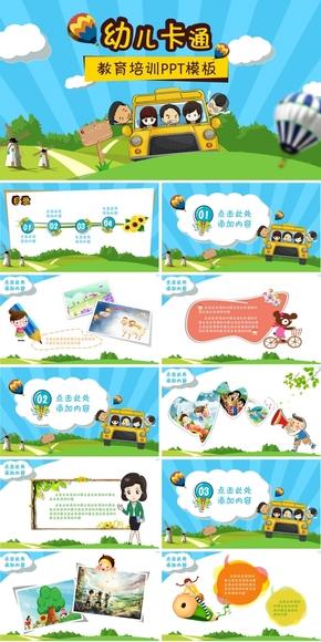 幼儿卡通教育培训儿童开学PPT模板