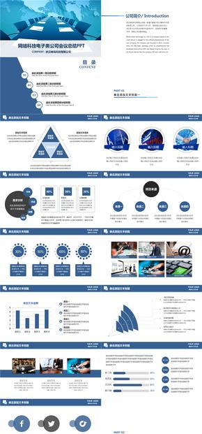 2016商务年终总结工作总结报告汇报会议PPT模板
