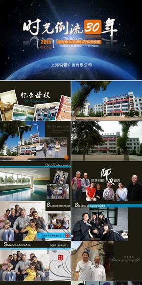 同学聚会、旅游、休闲生活相册模板