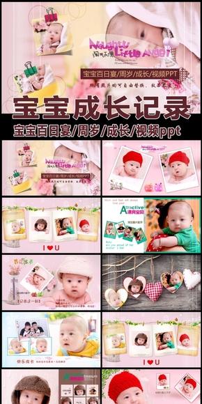 宝宝相册成长记录PPT模版