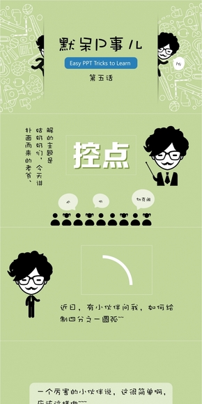 【默呆P事儿】第五话 |掌控图形参数| Easy PPT Tricks to Learn【PDF】