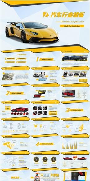 汽车行业模板(四色套装)