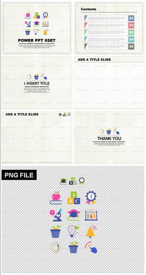 教育插图PPT模板_2147216