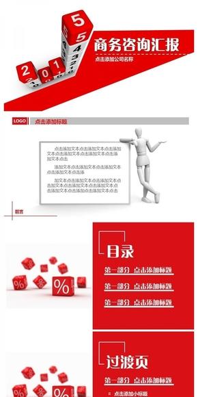 049)【璀璨红色】2015市场咨询数据分析大气行业汇报PPT静态版