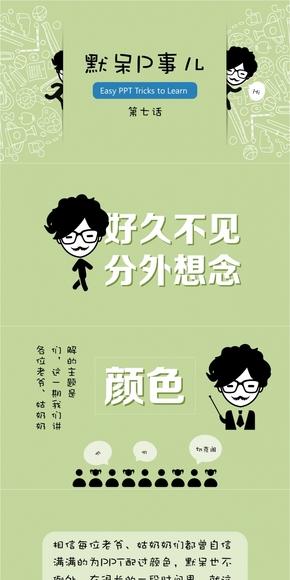 【默呆P事儿】第七话 |一键换色之谜| Easy PPT Tricks to Learn【PDF】