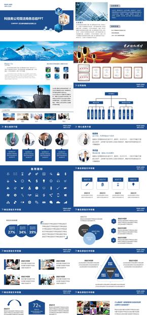 蓝色简约商务通用年终工作总结汇报科技企业文化宣传产品介绍PPT模板