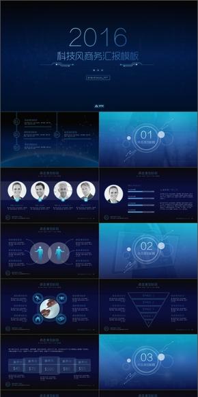 【玛丽PPT】2016简约科技风商务汇报PPT模板