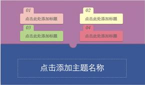 档案主题信息动态模板