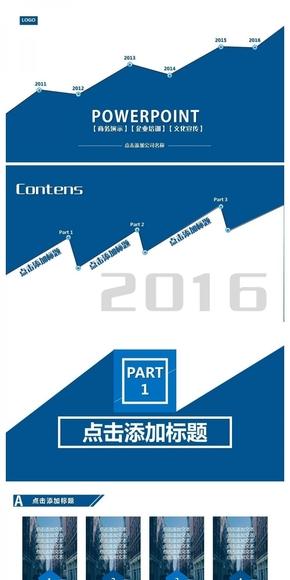 (057)【蓝色畅想】销售统计市场数据分析蓝色沉稳企业历史发展汇报动态版