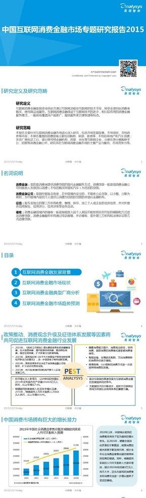 【演界信息图表】【中国互联网消费金融市场专题研究报告2015】