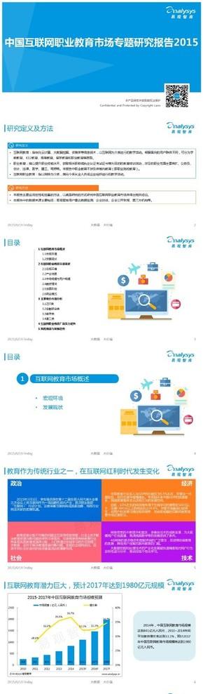 【演界信息图表】【中国互联网职业教育市场专题研究报告2015】