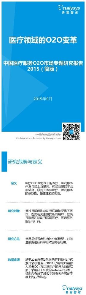 【演界信息图表】【中国医疗服务O2O市场专题研究报告2015(简版)】