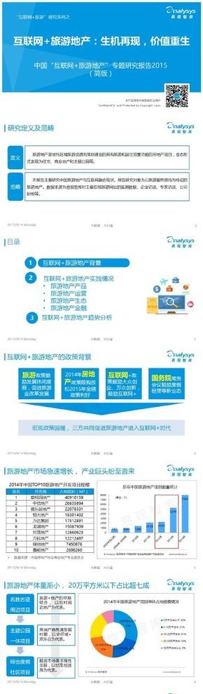 """【演界信息图表】中国""""互联网+旅游地产""""专题研究报告2015(简版)"""