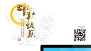 【锐普演示】2015情满中秋贺卡