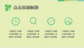 扁平绿系总结计划模板