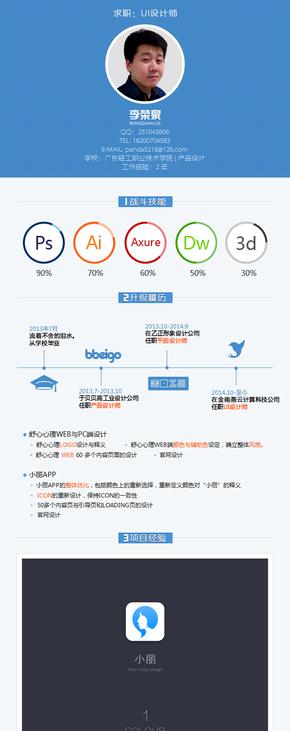 【演界信息图表】简约风-求职简历
