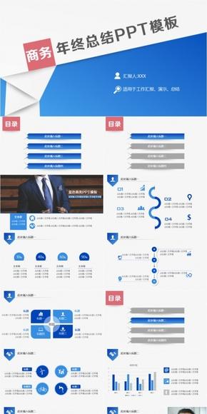 蓝色系列一:商务年终总结PPT模板