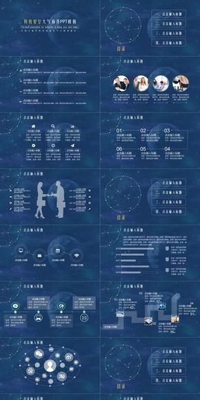 科技星空大气商务PPT模板