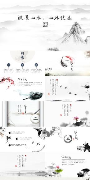 【三木出品】水墨印象中国风宣传模板