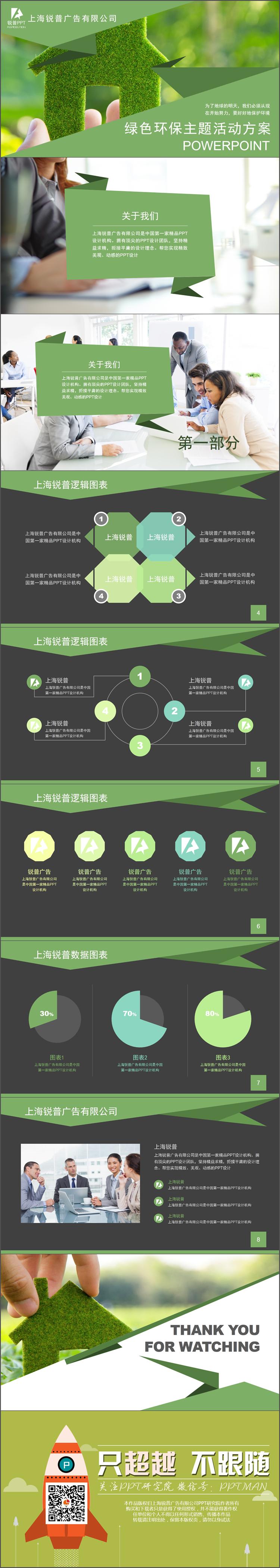 绿色环保主题活动方案