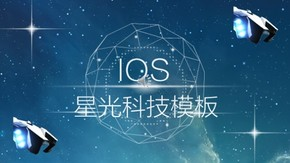 IOS科技星光模板