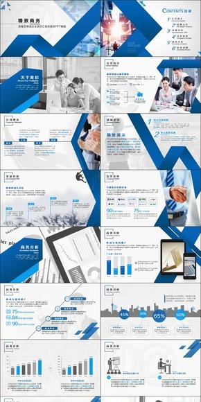 动态高端定制级企业演示汇报类商务PPT模板