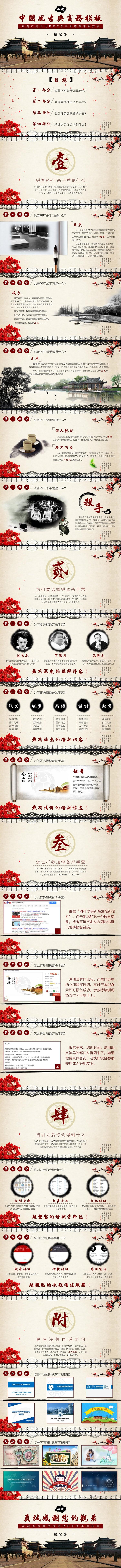 【限时免费】古朴中国风实用大气模板