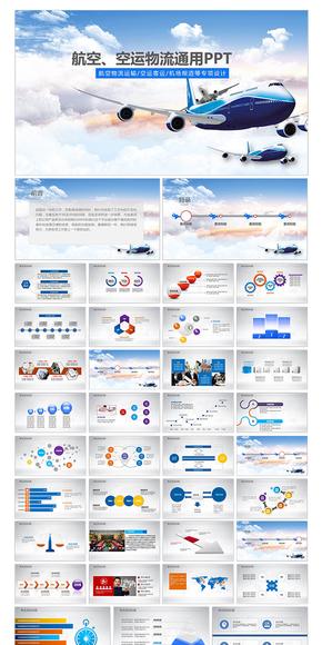 航空、航空物流物流通用PPT设计