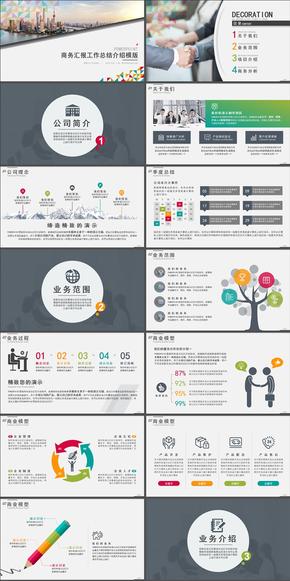 动态实用主义中文排版商务年终总结PPT模板