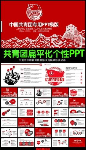 中国政治政府团体共青团党建军队武警团委工作计划动态ppt模版