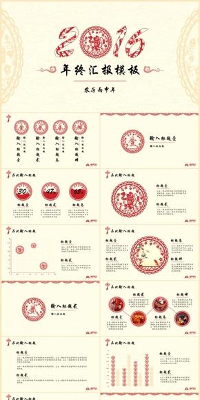 【中国风】剪纸风年终汇报模板