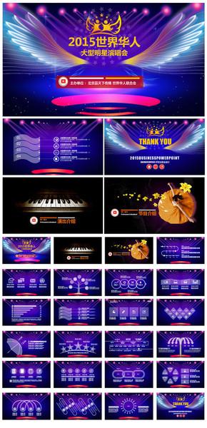 音乐文化娱乐游戏艺术PPT模板节目演出校园歌手比赛才艺大赛文艺汇演PPT