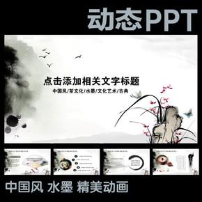 食品饮料烟酒餐饮PPT模板兰花茶饮品文化古典文学动态课件PPT