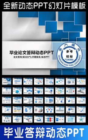 开题报告汇报ppt模板下载–演界网