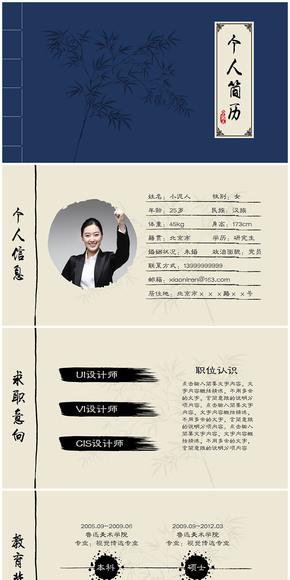 中国风个人简历线装书风格PPT模板【小泥人】