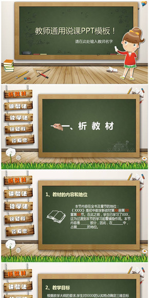 教师说课通用PPT模板(切合实际说课环节设计)