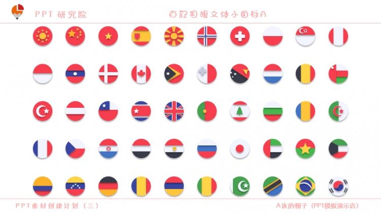 作品标题:ppt素材创建计划(三)百款国旗立体小图标