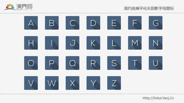 简约类扁平化长阴影字母图标