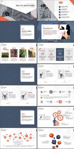 4色欧美范儿稳重中文排版可视化excel图表工作总结(赠送10页icon)