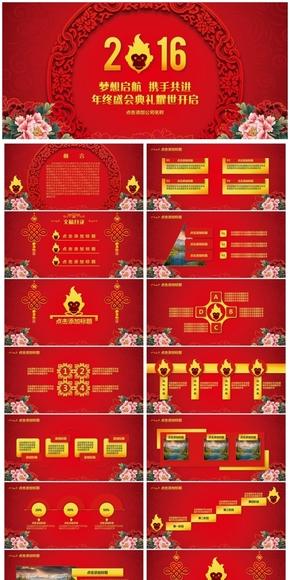 2015暨2016年度传统中国风喜庆典雅年终盛会典礼总结经营汇报PPT动态版