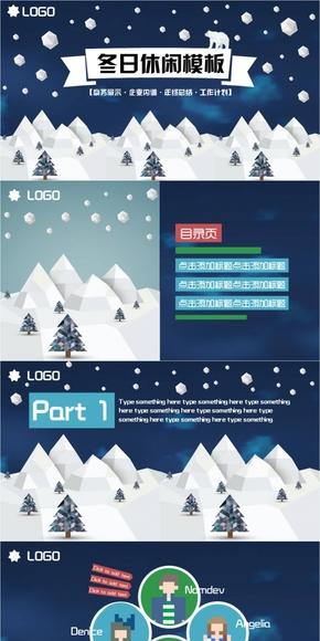 低面动态冬日雪景模板
