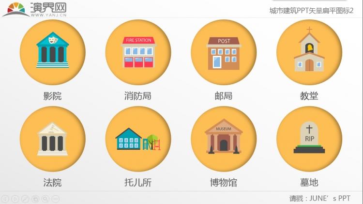 黄色城市建筑扁平化ppt矢量图标