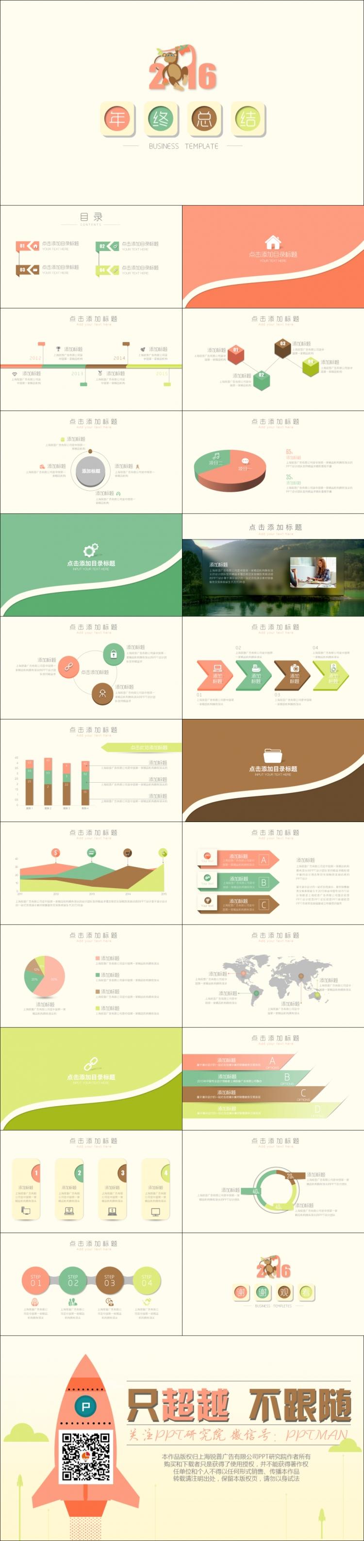 2016微立体风格年终汇报PPT模板(彩色)
