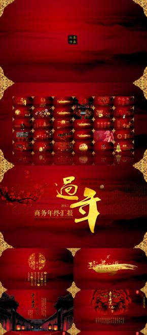 一茶演示/ 过年 中国风中秋模板
