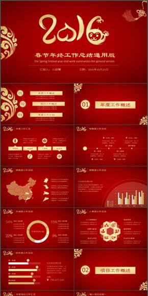 高贵金与炫彩红搭配的春节年终总结通用版PPT模板